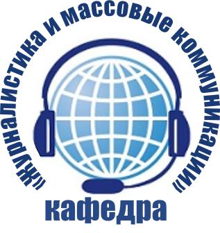 Кафедра журналистики и массовых коммуникаций