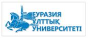 Евразийский университет имени Л.Н. Гумилева