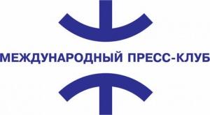 Международный пресс-клуб