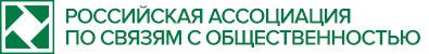 Российская Ассоциация по связям с общественностью (РАСО, Москва)