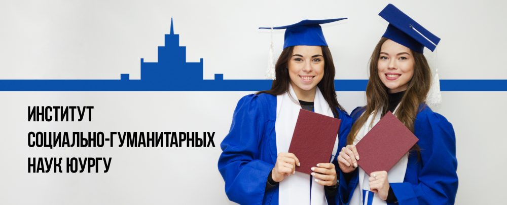 Институт Социально-Гуманитарных Наук ЮУрГУ