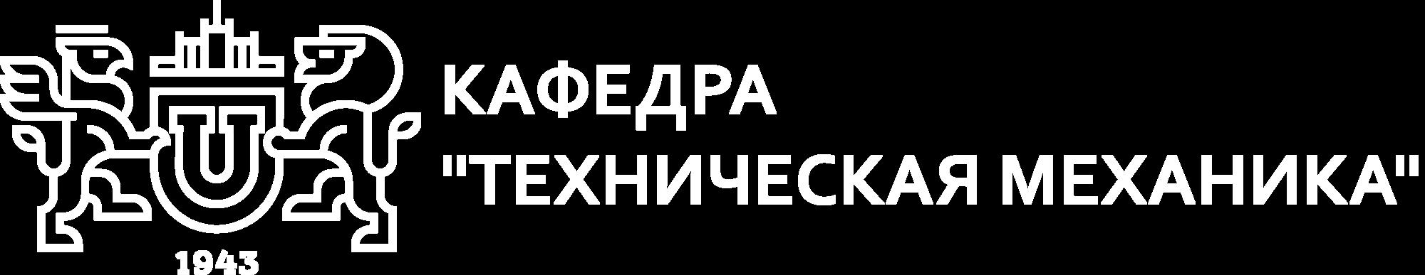 Кафедра технической механики ЮУрГУ